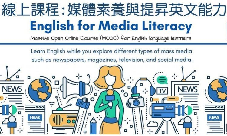 MOOC: English for Media Literacy