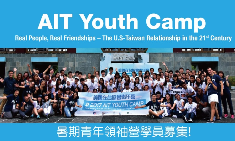 2018 AIT Youth Camp