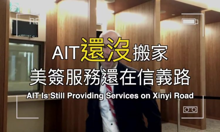AIT Taipei Is Still Providing Services on Xinyi Road [Video]