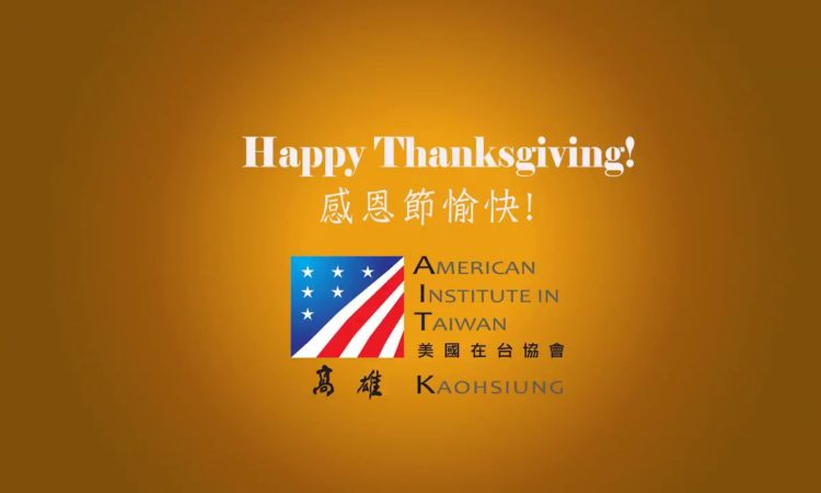 Happy Thanksgiving from AIT/K Branch Chief Matthew O'Connor [Video]