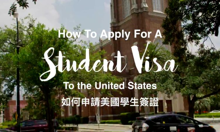 如何申請赴美留學的學生簽證 How To Apply For A Student Visa To the United States